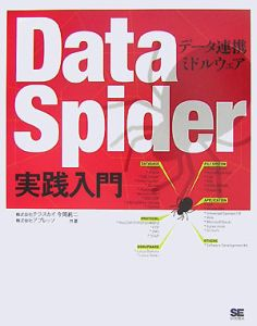 DataSpider 実践入門