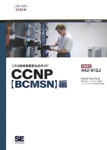 シスコ技術者認定公式ガイド CCNP BCMSN編