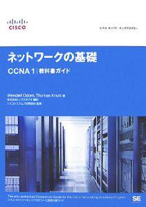 ネットワークの基礎 CCNA1教科書ガイド