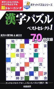 漢字パズル ベストセレクト
