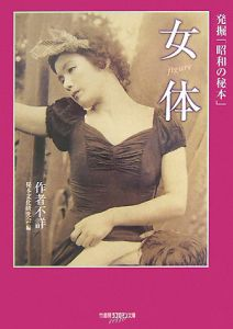 女体 発掘「昭和の秘本」
