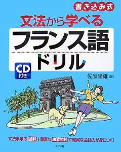文法から学べるフランス語ドリル CD付き