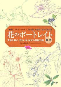 花のポートレイト 秋・冬