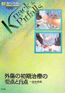 外傷の初期治療の要点と盲点