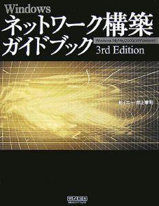 Windowsネットワーク構築ガイドブック 3rd Editon