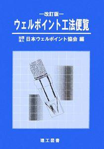 日本ウェルポイント協会『ウェルポイント工法便覧<改訂版>』