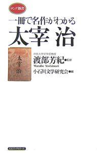 小石川文学研究会『一冊で名作がわかる 太宰治』