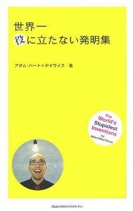 『世界一役に立たない発明集』アダム・ハート・デイヴィス