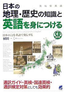 日本の地理・歴史の知識と英語を身につける