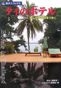 JHCホテル事業部『旅名人ブックス タイのホテル』