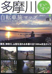 『多摩川すいすい自転車旅マップ』自転車生活ブックス編集部