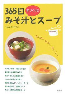 365日手づくりのみそ汁とスープ