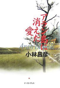 『アラン島に消えた愛』小林昌彦