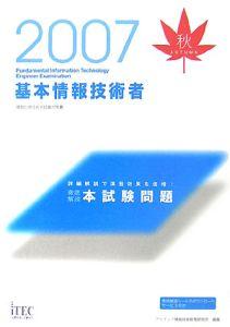 情報処理技術者試験対策書 徹底解説 基本情報技術者本試験 2007秋