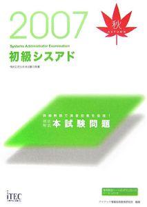 基本情報技術者試験対策書 徹底解説 初級シスアド 本試験問題 2007秋