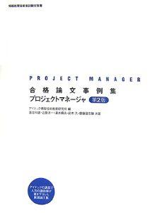 情報処理技術者試験対策書 合格論文事例集 プロジェクトマネージャ