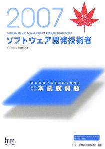 情報処理技術者試験対策書 徹底解説 ソフトウェア開発技術者 2007秋