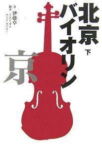 『北京バイオリン』チェン・カイコー