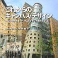 これからのキャンパス・デザイン 九州大学伊都キャンパスと学術研究都市をつくる