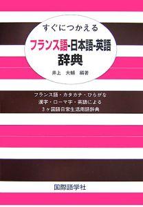 『フランス語-日本語-英語辞典』井上大輔
