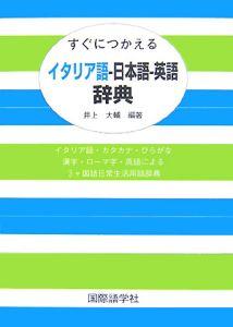 『すぐにつかえる イタリア語-日本語-英語辞典』井上大輔