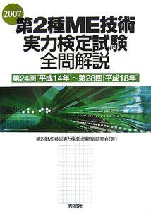 『第2種ME技術実力検定試験全問解説 2007』第2種ME技術実力検定試験問題研究会