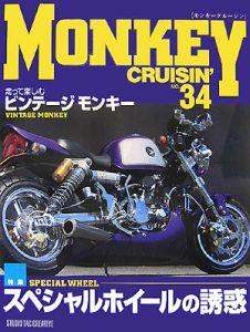 モンキークルージン 特集:スペシャルホイールの誘惑