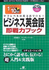 ビジネス英会話 即戦力ブック CD付
