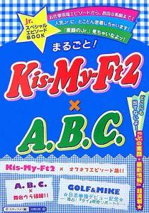 まるごと!Kis-My-Ft2×A.B.C.