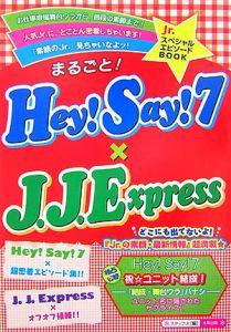 まるごと!Hey!Say!7×J.J.Express