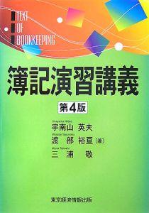 簿記演習講義
