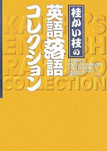 桂かい枝の英語落語コレクション CD付