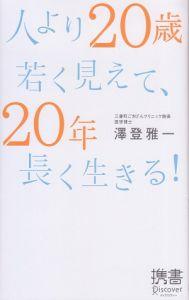 『人より20歳若く見えて、20年長く生きる!』澤登雅一