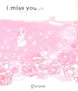 I miss you・・・