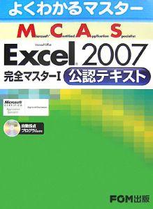 MCAS Excel2007 完全マスター 公認テキスト