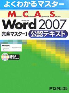 MCAS Word2007 完全マスター 公認テキスト