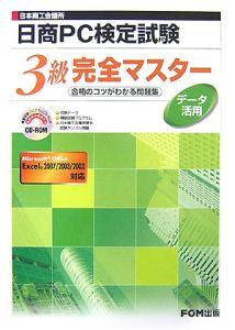 日商PC検定試験 データ活用3級 完全マスター ROM付