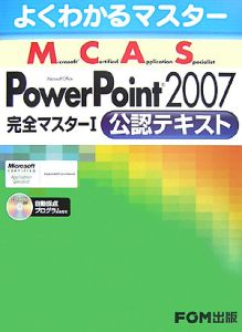 MCAS PowerPoint2007 完全マスター 公認テキスト