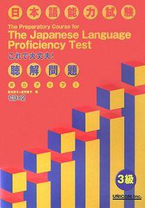 日本語能力試験 これで大丈夫!3級聴解問題 改装 CD2枚付き