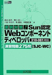 Sun認定 Webコンポーネントデベロッパ 演習問題275問(SJC-WC)