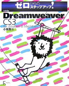 『Adobe Dreamweaver CS3』小泉茜