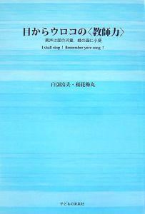 『目からウロコの〈教師力〉』白須富夫