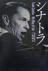 シナトラ Frank Sinatra My Way of LIFE