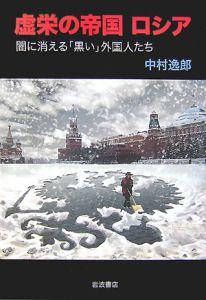 『虚栄の帝国 ロシア』中村逸郎