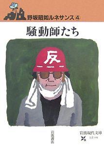 『騒動師たち 野坂昭如ルネサンス4』デヴィッド・シェイバー