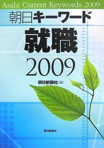 朝日キーワード就職 2009