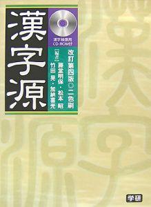 『漢字源 検索CD付<改訂第4版>』松本昭