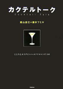 『カクテルトーク』藤井フミヤ
