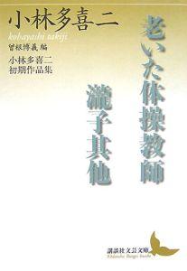 老いた体操教師 瀧子其他 小林多喜二初期作品集