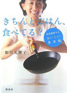 きちんとごはん、食べてる?